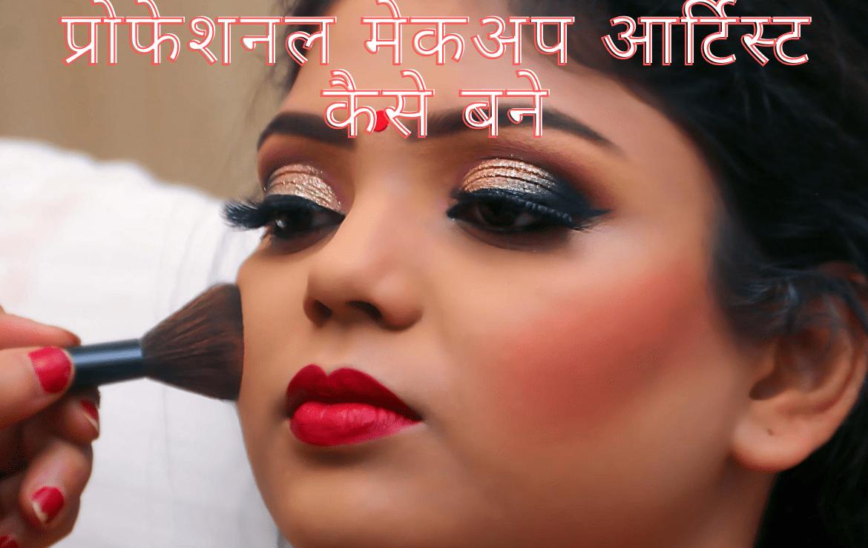 प्रोफेशनल मेकअप आर्टिस्ट कैसे बने  – How to Become a Professional Makeup Artist?